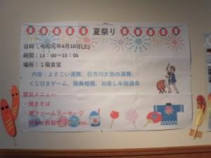 夏祭り2019