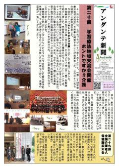 アンダンテ新聞Vol.45