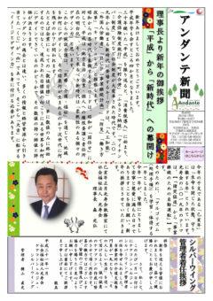 アンダンテ新聞Vol.46