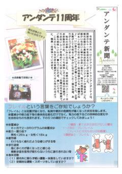 アンダンテ新聞Vol.48