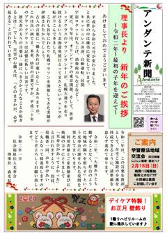 アンダンテ新聞Vol.50