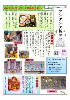 アンダンテ新聞Vol.51