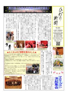 ひかり新聞Vol.120