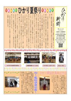 ひかり新聞Vol.121