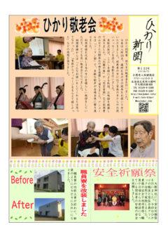 ひかり新聞Vol.122
