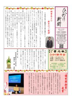 ひかり新聞Vol.123