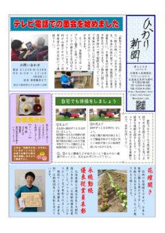 ひかり新聞Vol.124