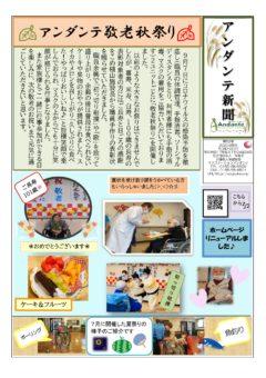 アンダンテ新聞Vol.52