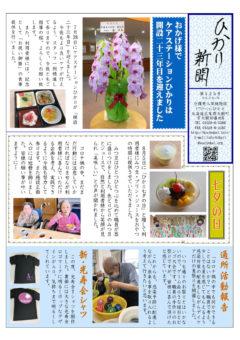 ひかり新聞Vol.125