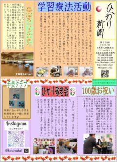 ひかり新聞Vol.126