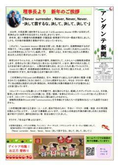 アンダンテ新聞Vol.53
