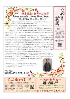 ひかり新聞Vol.127