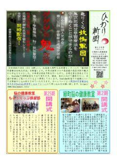 ひかり新聞Vol.128