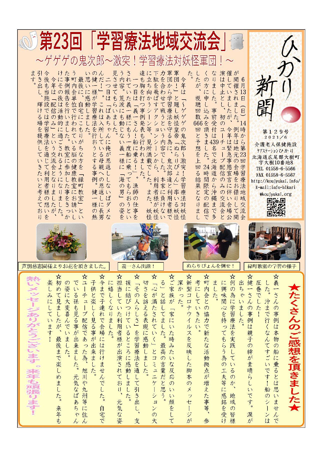 ひかり新聞Vol.129