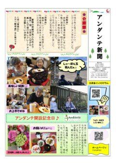 アンダンテ新聞Vol.54