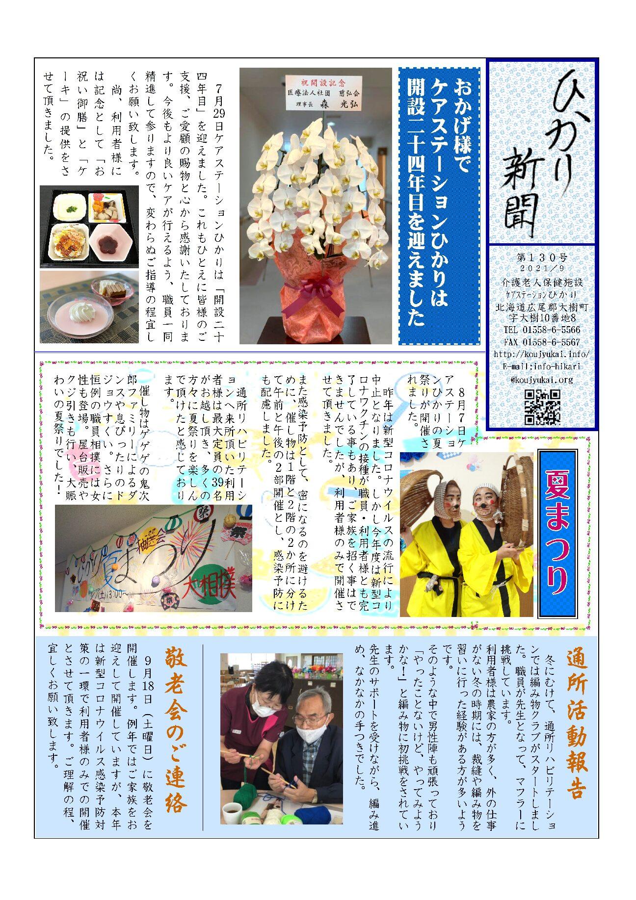 ひかり新聞Vol.130
