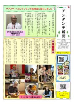 アンダンテ新聞Vol.55